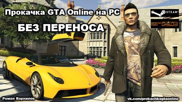 gta online купить