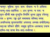 Санскрит Урок 045. История как Кришна убивает Камсу