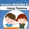 БМ Начальная школа Жохова В.И. город Тюмень