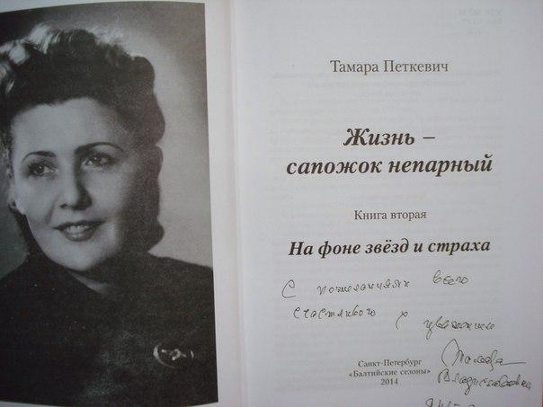 Писательница Тамара Петкевич скончалась в Санкт