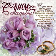 Свадьба Новобрачным