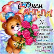 День ангела Поздравления Друзьям