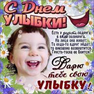 День улыбки 2 октября Поздравления