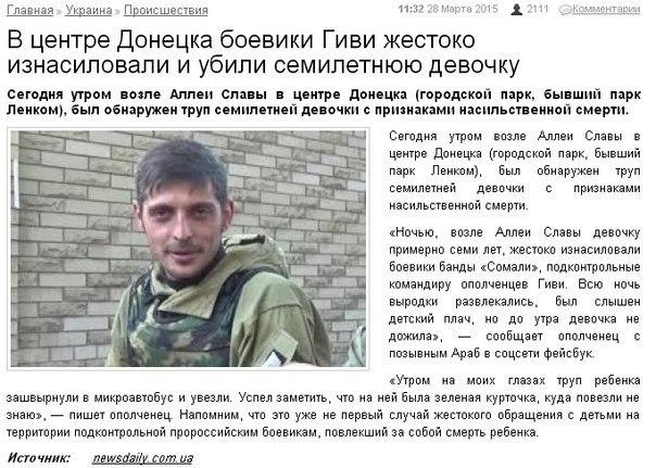 Боевики обстреляли позиции украинских войск в Широкино, Песках и Опытном, - пресс-центр АТО - Цензор.НЕТ 2771