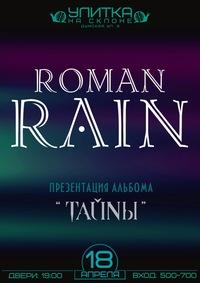 ROMAN RAIN-Презентация альбомаТАЙНЫ СПБ 18/04