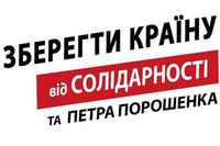 Глава центрального избирательного штаба БПП Кононенко: С Порошенко избирательную кампанию не обсуждаем вообще - Цензор.НЕТ 8014