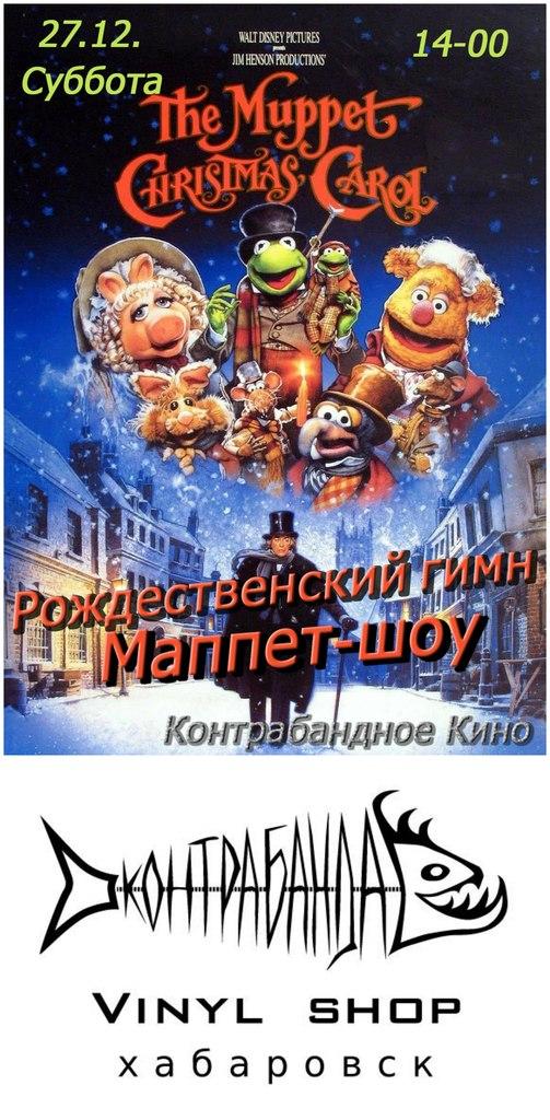 Афиша Хабаровск 27.12./Рождественский гимн Маппет-шоу/14-00