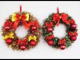 DIY Рождественские венки своими руками. Мастер класс. Christmas wreaths video tutorial