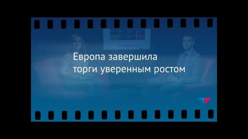 TeleTrade Утренний обзор, 06.08.2015 - Европа завершила торги уверенным ростом