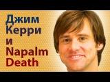 Джим Керри рассказывает про Napalm Death (Funny interview)