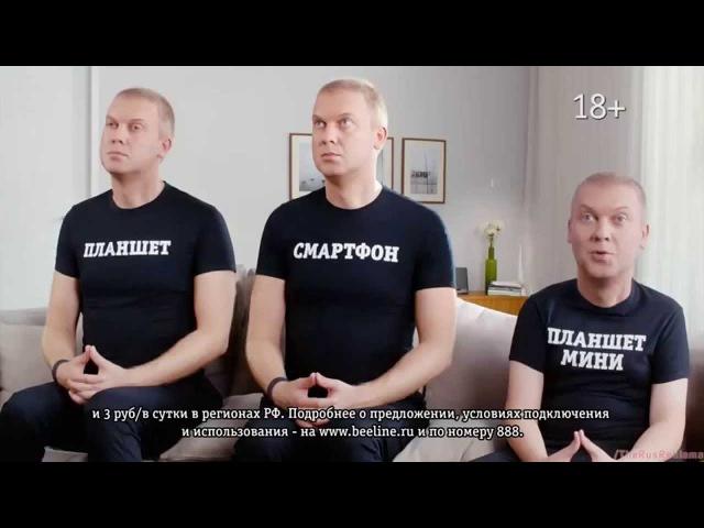 Реклама Билайн - Интернет на все (Мини Светлаков)