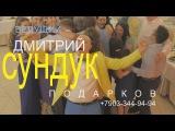 Ведущий - Дмитрий Сундук подарков 2015