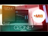 Обзор iZotope Ozone 7