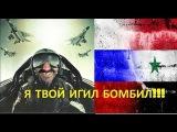 За тебя, Башар, братан №1. Авиа удары по игил. For you, Bashar bro!!! Air strikes on ISIS.