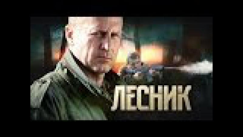 Сериал Лесник 2 Защитница 34 я серия