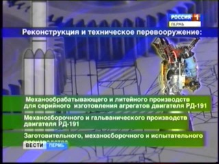 «Протон-ПМ» увеличит объем инвестиций в производство в 2,5 раза