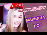 Марьяна Ро / Вся Правда Шоу / Maryana Ro
