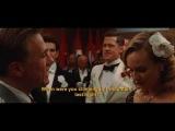 Бесславные ублюдки (Inglourious Basterds) - Сцена с