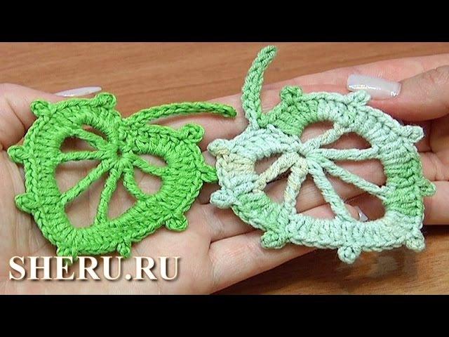 Crochet Round Leaf Tutorial 6 Листик вязаный крючком