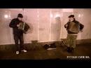 Сын с отцом рвут душу игрой на гармошках в столичном подземном переходе ст.метро Тульская Москва 2015