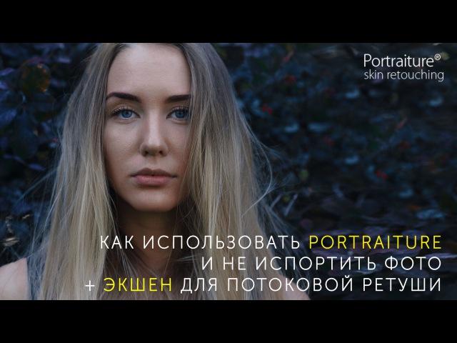 Как использовать плагин Portraiture и не испортить фото Экшен