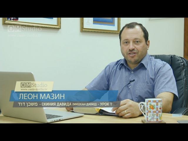 Скиния ДавидаМишкан Давид - Урок 1 (Леон Мазин)