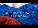 Зашто волимо Русију а не Запад