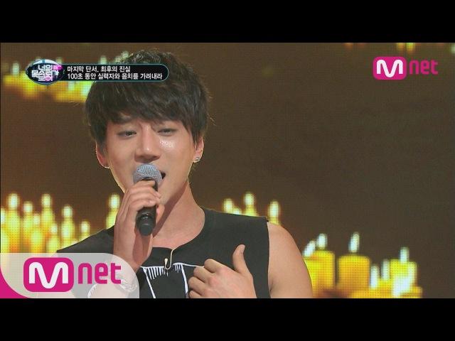 [ICanSeeYourVoice] Yim Jae Bum appreciates Hwang Chi Yeul, Ex-vocal trainer of Infinite EP.02