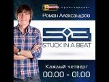 Stuck In A Beat #186 [09.07.2015]