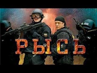 Full Movie Рысь HD Русский боевик Спецназ Рысь 2014 Рысь фильм про спецназ