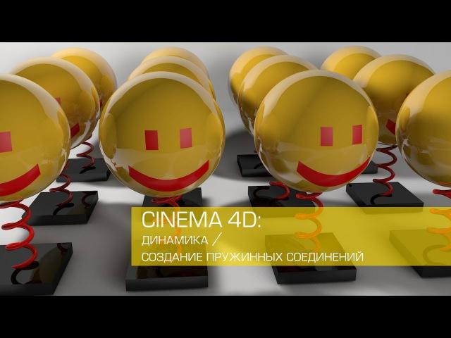 Cinema 4D / Динамика / Создание и рендеринг пружины
