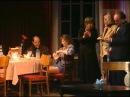Мишин юбилей (1994, спектакль МХТ им. Чехова, 1-я часть)