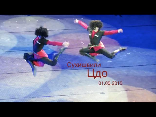 ансамбль Грузии Сухишвили - танец Цдо 01.05.2015