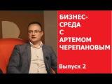 Быстрое развитие бизнеса в кризис | Бизнес-среда с Артемом Черепановым выпуск 2