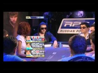 Russian Poker Series 2012 Grand Final Киев 2 серия