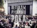 Гарик Сукачев и Неприкасаемые - Легенды русского рока