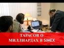 Часть 4/6 Тарасов говорит о МИЛЛИАРДАХ в Simex и готов работать! Россия, Украина, Ки ...
