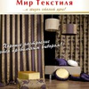 Мир Текстиля - Интернет-магазин