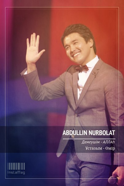 Нурболат Абдуллин - Алматым