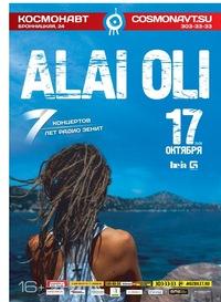 Alai Oli * 17 октября 2014 * «Космонавт»
