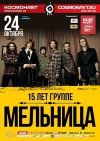 Мельница * 24 октября 2014 * 15 лет группе