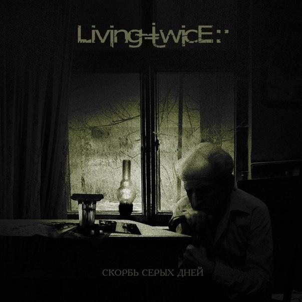 Дебютный альбом LIVING TWICE (ex-ARVEST) - Скорбь серых дней (2014)