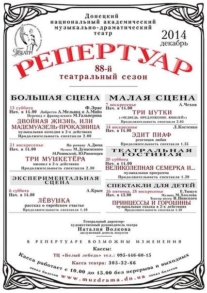 Афиша оперного на декабрь