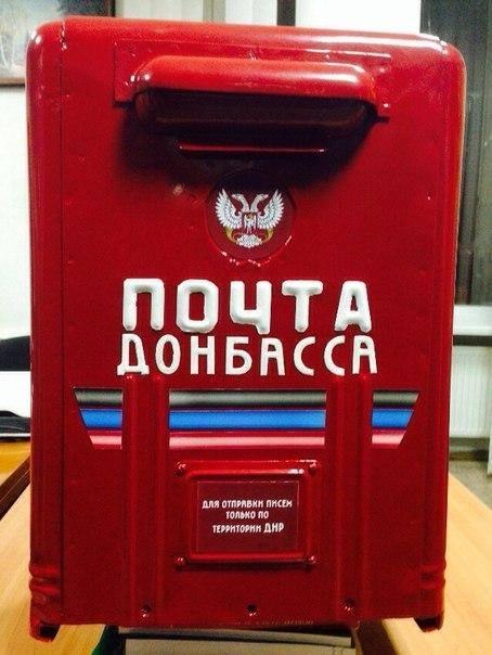 Заработала почта ДНР