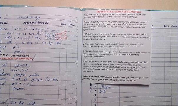 Школьный дневник в Донецке