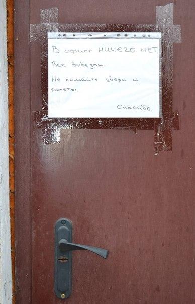 Объявление на двери офиса интернет-магазина на Киевском проспекте