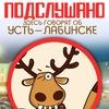 Подслушано Усть-Лабинск