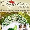 Выездная регистрация в Ростове
