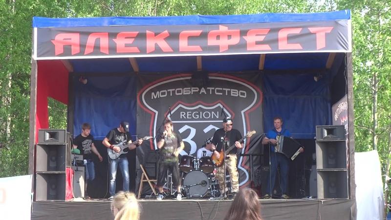 Группа LюDи на Алексфест 2015 г ч 3