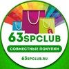 Клуб совместных покупок
